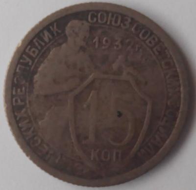 15 копеек  1932.jpg