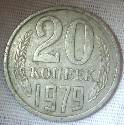 20 к 1979 - 2.jpg
