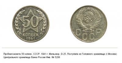 50 копеек 1941 - 3.jpg