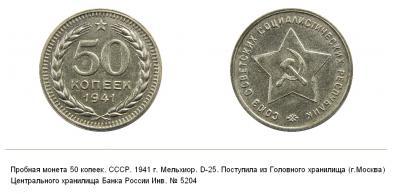 50 копеек 1941 - 2.jpg