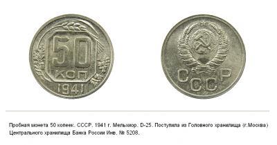 50 копеек 1941 - 4.jpg