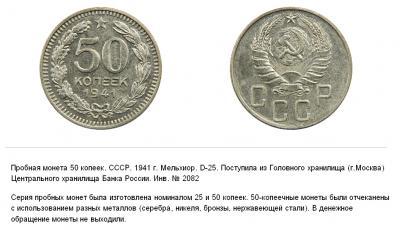 50 копеек 1941 - 1.jpg