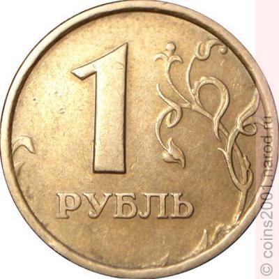 1 рубль 1998 ммд Широкий кант.jpg