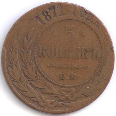 5 к 1871 ЕМ бр. Р.JPG