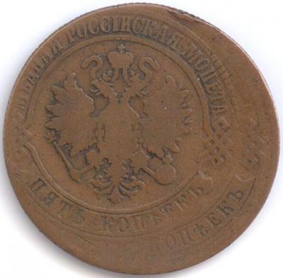 5 к 1871 ЕМ бр. А.JPG