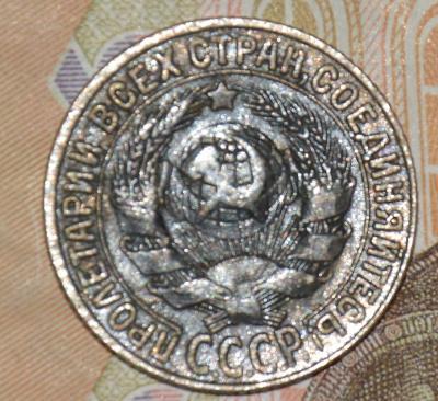 15 копеек 1928 -2.jpg