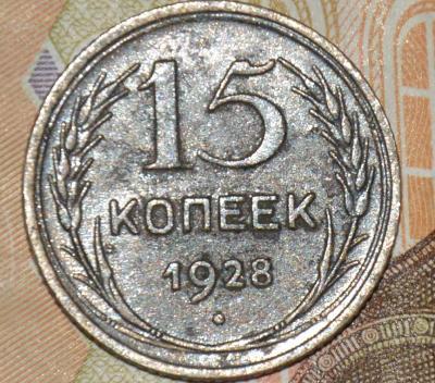 15 копеек 1928 -1.jpg