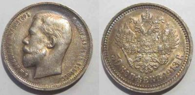50 копеек 1913.jpg