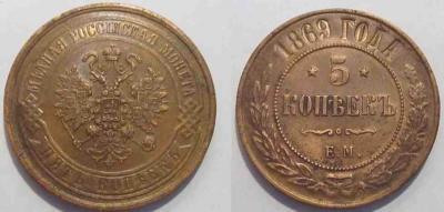 5 копеек 1869.jpg
