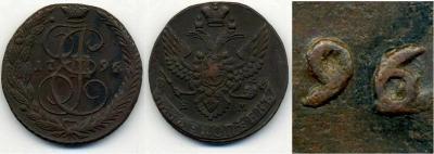 Рис. № 5 - 5 копеек 1796 ЕМ (62).jpg