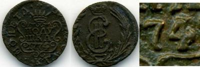 Рис. № 3 - Полушка 1774 КМ (43).jpg