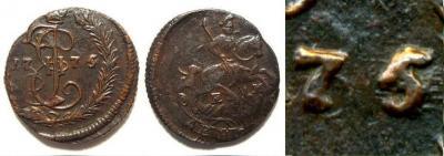 Рис. № 10 - Денга 1775 ЕМ (75-64).jpg
