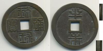 Окинава 1-2 шу 1862 UNC+11000-.jpg