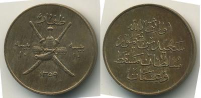 Оман-Дофар-10байза-АН1359(+).jpg