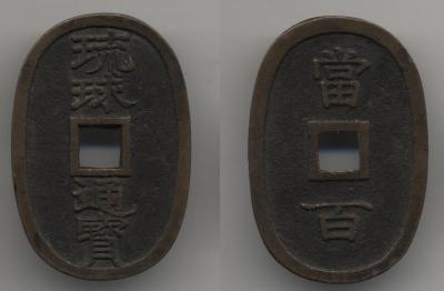 Окинава 100 мон 1862+.jpg