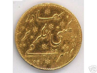 INDIA=Madras Presi.=km#421.1=GOLD Muhar.jpg