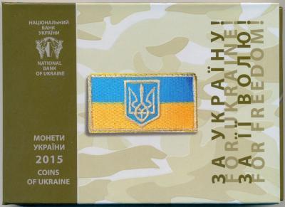 Украина годовой набор 2015 1.jpg