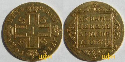 5руб.1798.jpg