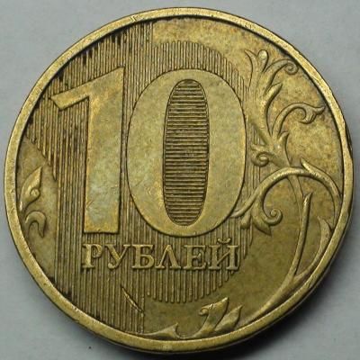 10 рублей 2011 м.JPG