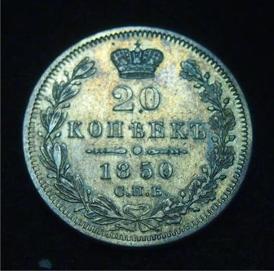 25 копеек 1850_1.jpg
