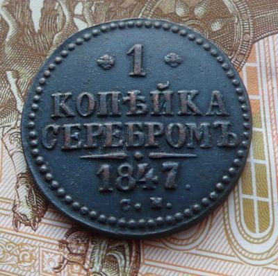 копейка-1847-4.jpg