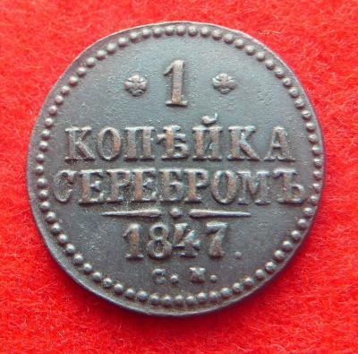 копейка-1847-3.jpg