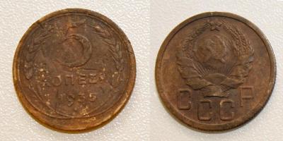5копеек1935.jpg