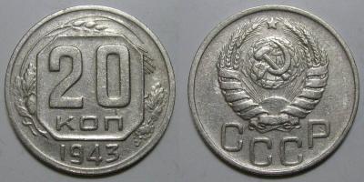 20kop1943-2.jpg
