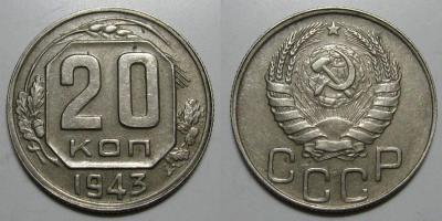 20kop1943-3.jpg