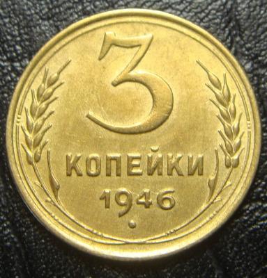 3 копейки 1946 шт1.1А Ф-№84.  (2).JPG