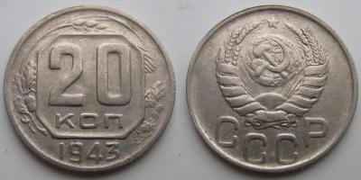 20kop1943-1-2.jpg