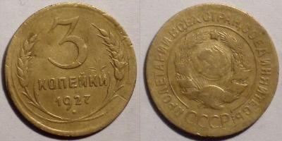 3-копейки-1927.jpg
