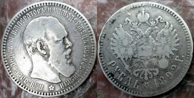 1-рубль-1892.jpg