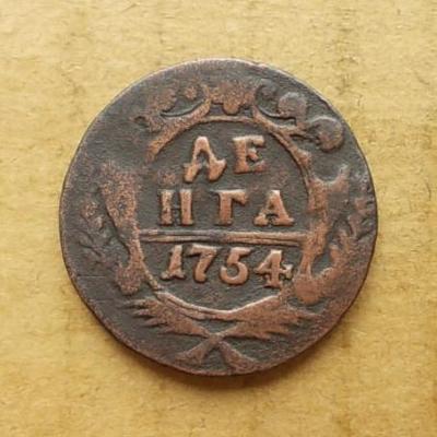 денга 1754.JPG