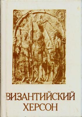 Византийский Херсон Каталог выставки.jpg