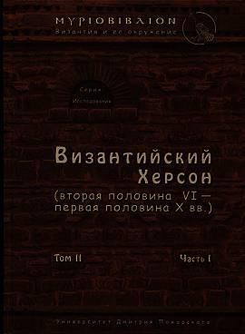 Сорочан Византийский Херсон т II часть I.jpg