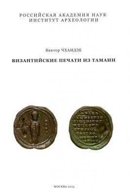 Чхаидзе Византийские печати из Тамани.jpg