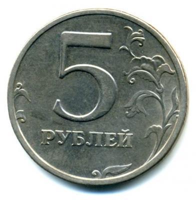 5р.jpg