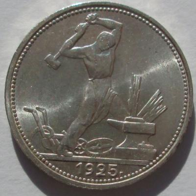 50-коп-1925-2.jpg