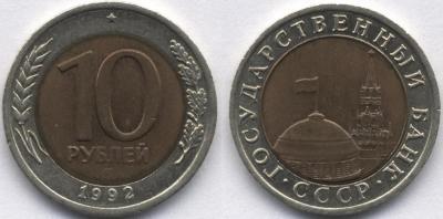 10 рублей 1992 лмд.jpg
