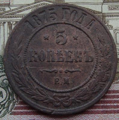 5 копеек 1875 реверс.JPG