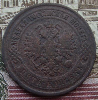 5 копеек 1875 аверс.JPG