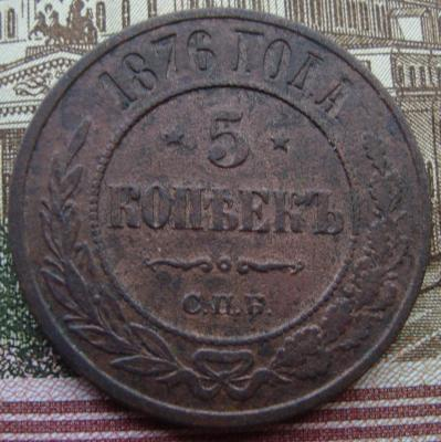 5 копеек 1876 реверс.JPG