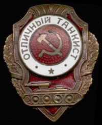 Знак Отл.танкист 1 2.jpg