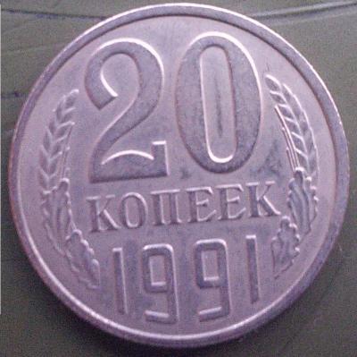 20к1991р.jpg