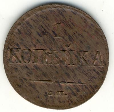 1 коп. 1831.jpg3.jpg