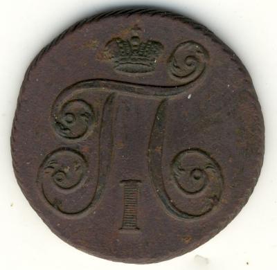 1 коп. 1797 скан.jpg