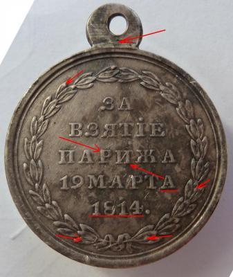 медаль 1814.jpg2.jpg