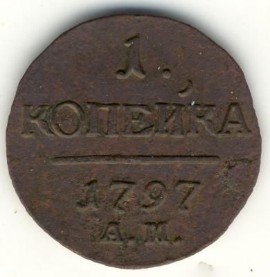 1 коп. 1797 скан.jpg1.jpg