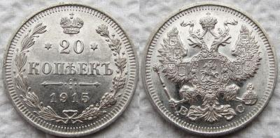 20к 1915 1.jpg